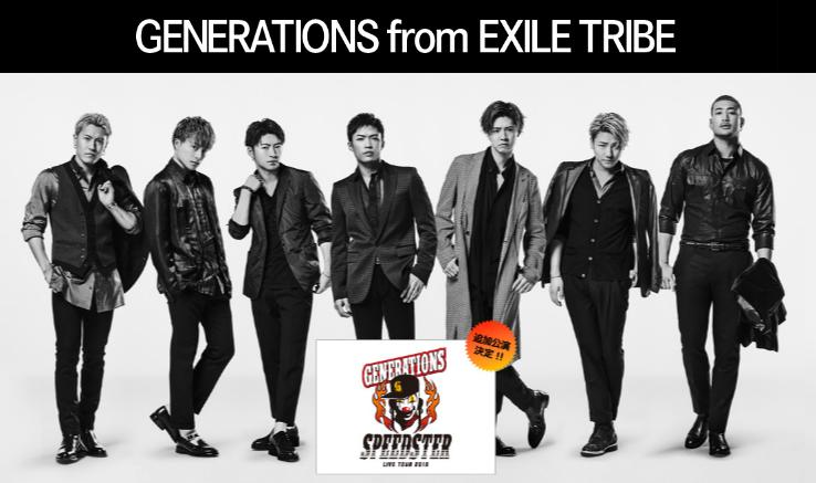 GENERATIONS-from-EXILE-TRIBE_top